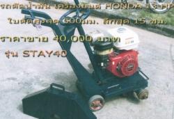รถตัดน้ำมัน HONDA 13 HP เบนซิน